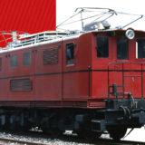 Deuxième réunion public relance Train de la Mure